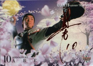 2020 BBM ジャイアンツヒストリー 1934-2020 Cross Foil Signing 阿部慎之助【25枚限定】MINT梅田店 ミスターミニオン様 [9月]