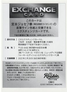 2021 BBM ルーキーエディション ルーキーサイン色紙交換券カード 宮本ジョセフ拳【1of1】 / MINT横浜店 コウダイ様 [3月]