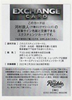 2021 BBM ルーキーエディション ルーキーサイン色紙交換券カード 河村説人【1of1】 / MINT横浜店 ゆうしゃのいでんし様 [3月]