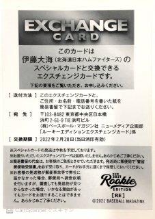 2021 BBM ルーキーエディション ドラフト1位スペシャルカード交換券 伊藤大海 【01/30 1st NO.】 / MINT浦和店 ライスボール様[3月]
