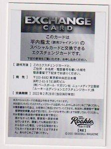 2021 BBM ルーキーエディション ドラフト1位スペシャルカード 平内能太【30枚限定】/ミントポニーランド店 KOKO様[3月]