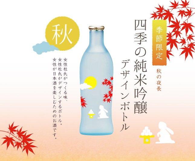 四季の純米吟醸デザインボトル 秋の夜長 240ml