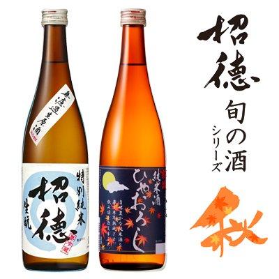 招徳 旬の酒 「秋」 - 2018