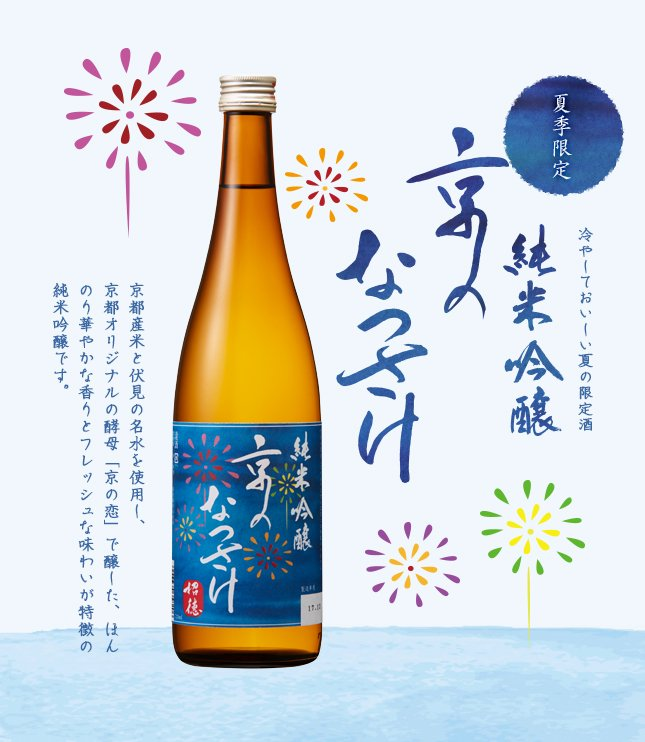 純米吟醸 京のなつさけ 720ml