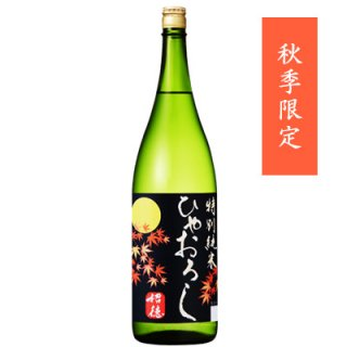 特別純米ひやおろし 1.8L