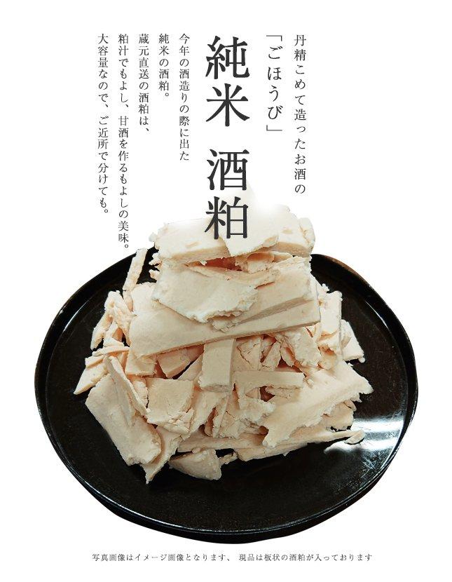 純米 酒粕 10�