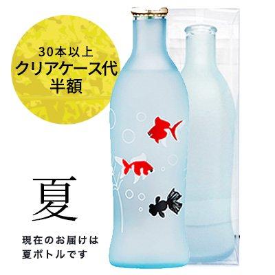 四季の純米吟醸デザインボトル・クリアケース入り(30本〜59本)