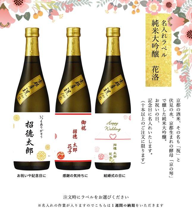 純米大吟醸 花洛 720ml・名入れラベル(10本〜)