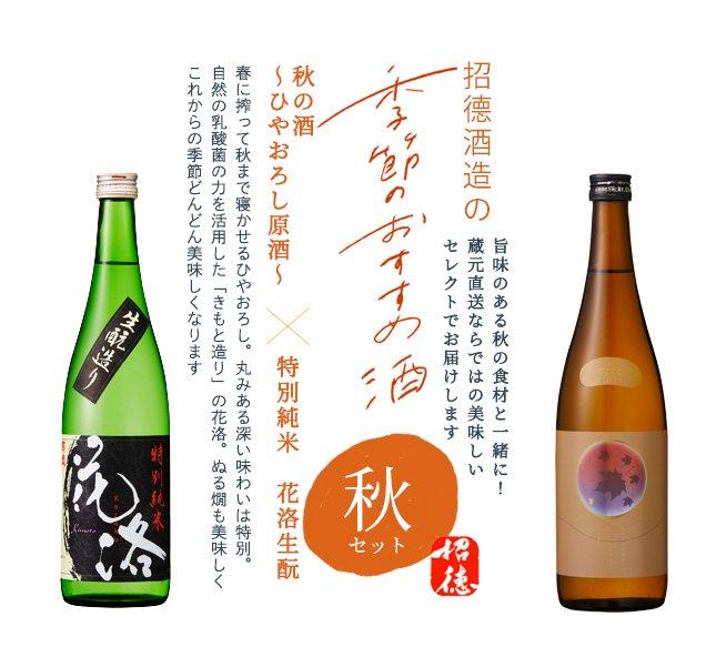 季節のおすすめ酒・秋セット