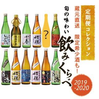 定期便コレクション 旬の味わい飲みくらべ 2019-20