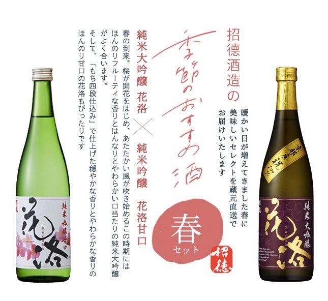 季節のおすすめ酒・春セット