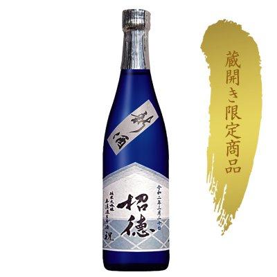 R1BY 純米大吟醸 無濾過生原酒 祝50% 720ml