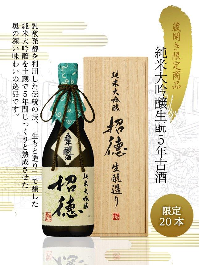 純米大吟醸 生酛5年 古酒 720ml