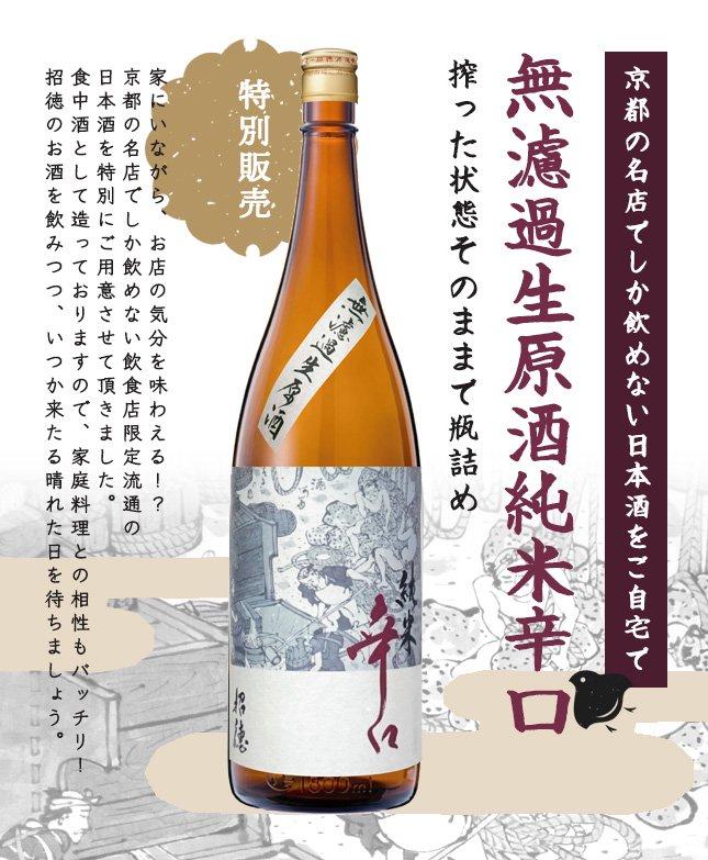 無濾過生原酒純米辛口 1.8L