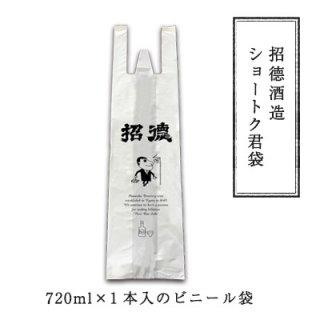 ショートク君袋(720ml用)