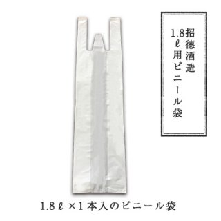 1.8L用ビニール袋