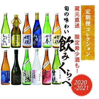 定期便コレクション 旬の味わい飲みくらべ 2020-21