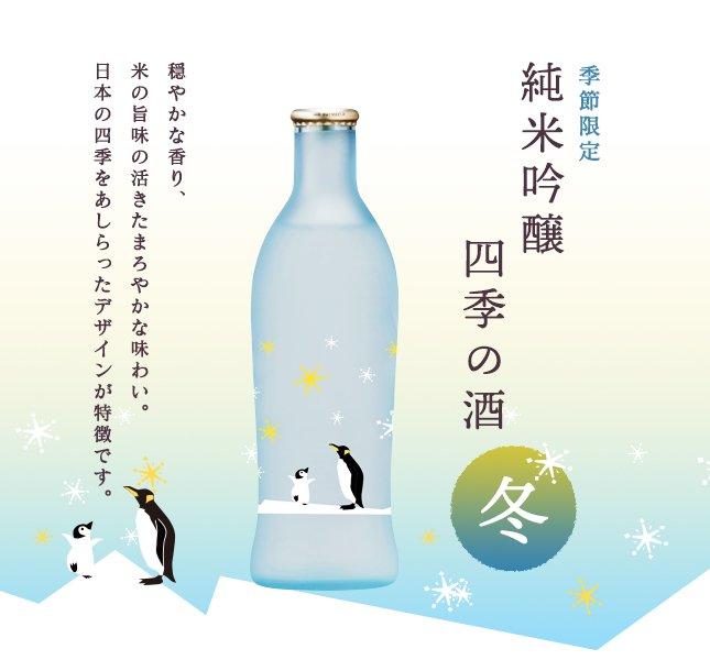 純米吟醸 四季の酒 冬 240ml