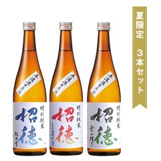 特別純米 無濾過生原酒 720ml 3本セット(2021年 夏限定)
