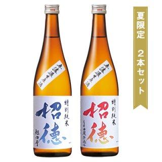 特別純米 無濾過生原酒 720ml 2本セット(2021年 夏限定)