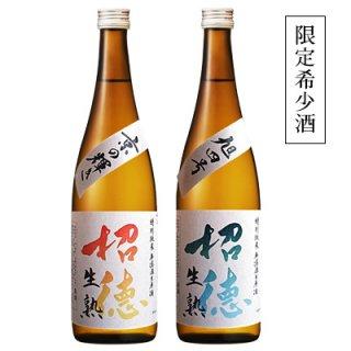 【希少限定酒】1年熟成生熟 720ml 2本セット(2021年秋)