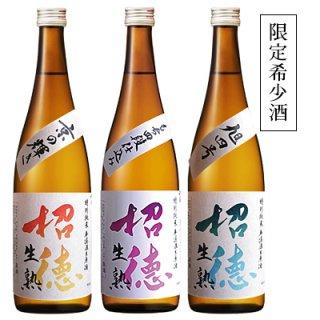 【希少限定酒】1年熟成生熟 720ml 3本セット(2021年秋)