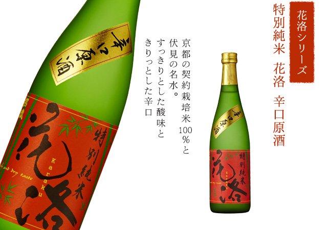 特別純米 花洛 辛口原酒 720ml