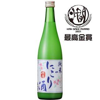 純米にごり酒 720ml