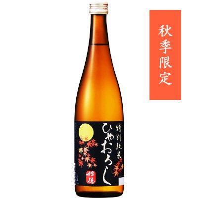 純米酒 ひやおろし 720ml