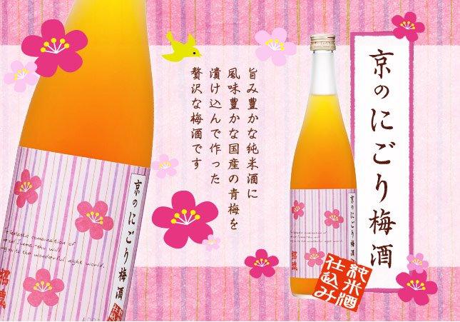 京のにごり梅酒 720ml