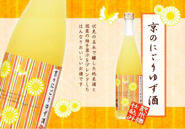 京のにごりゆず酒 720ml
