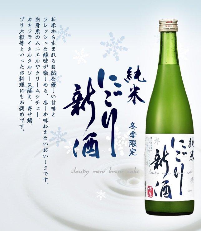 純米にごり新酒 720ml