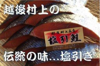 村上の塩引鮭(10切)