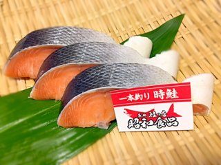 【贈答特集】築地の目利きシリーズ 「天然鮭 ベストセレクション」
