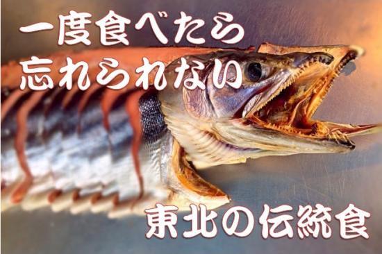 12月より販売:三陸寒風干新巻鮭(10切)【通称:南部鼻曲がり】