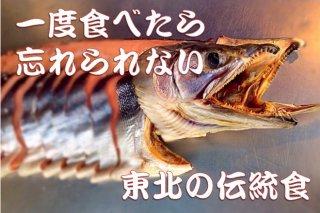 冬季限定販売:三陸寒風干新巻鮭(10切)【通称:南部鼻曲がり】