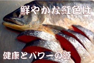 カナダ産高級紅鮭(10切)