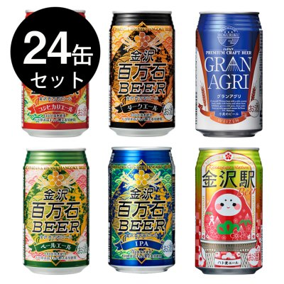 <img class='new_mark_img1' src='https://img.shop-pro.jp/img/new/icons14.gif' style='border:none;display:inline;margin:0px;padding:0px;width:auto;' />わくわく飲み比べ350ml缶 24本セット【送料無料】