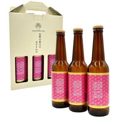 金沢百万石ビール限定ピンクラベル (瓶タイプ330ml)  3本セット