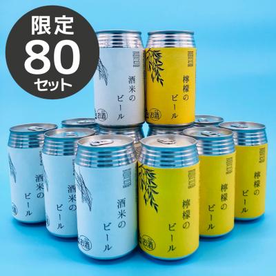 酒米のビール&檸檬のビール12本セット(送料無料)