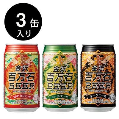 金沢百万石ビール (350ml缶) 3本セット
