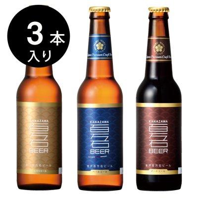 金沢百万石ビール (瓶タイプ330ml)  3本セット