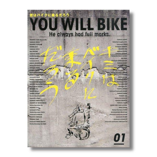 君はバイクに乗るだろう【#1】