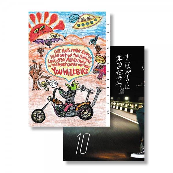 君はバイクに乗るだろう【#9.5/#10】