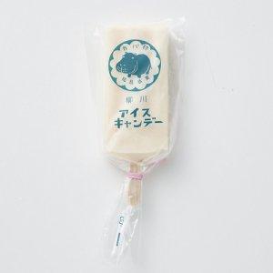 【冷凍】(季節限定)カバ印のアイスキャンデーさくら