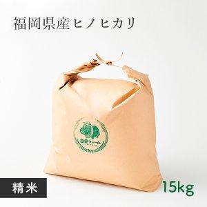 【常温】杏里ファームのヒノヒカリ精米15kg