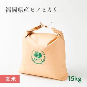 【常温】杏里ファームのヒノヒカリ玄米15kg