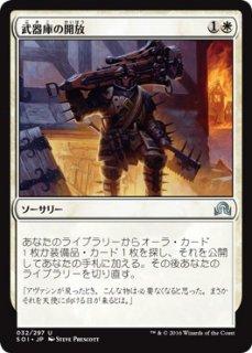 武器庫の開放/Open the Armory