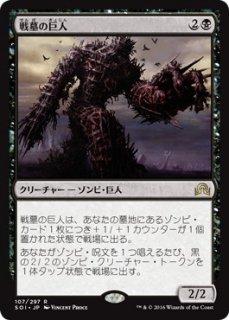 戦墓の巨人/Diregraf Colossus