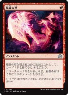 稲妻の斧/Lightning Axe